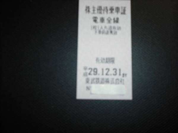 ★東武株主優待乗車証・切符4枚1組・H29.12.31迄・送料込★