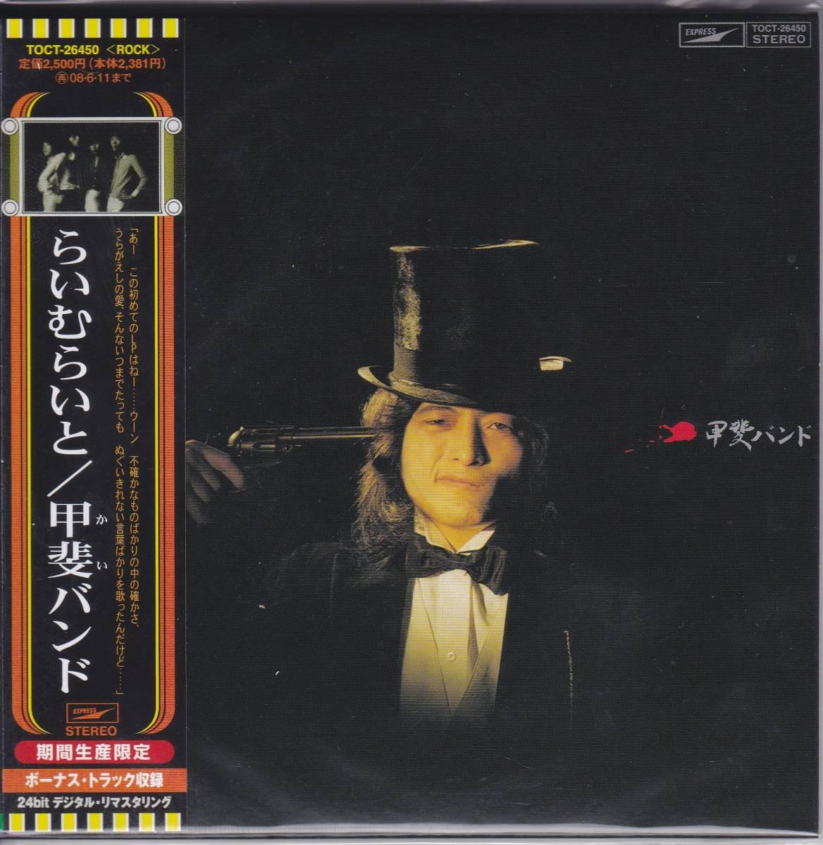 【中古CD】甲斐バンド/らいむらいと/紙ジャケット仕様