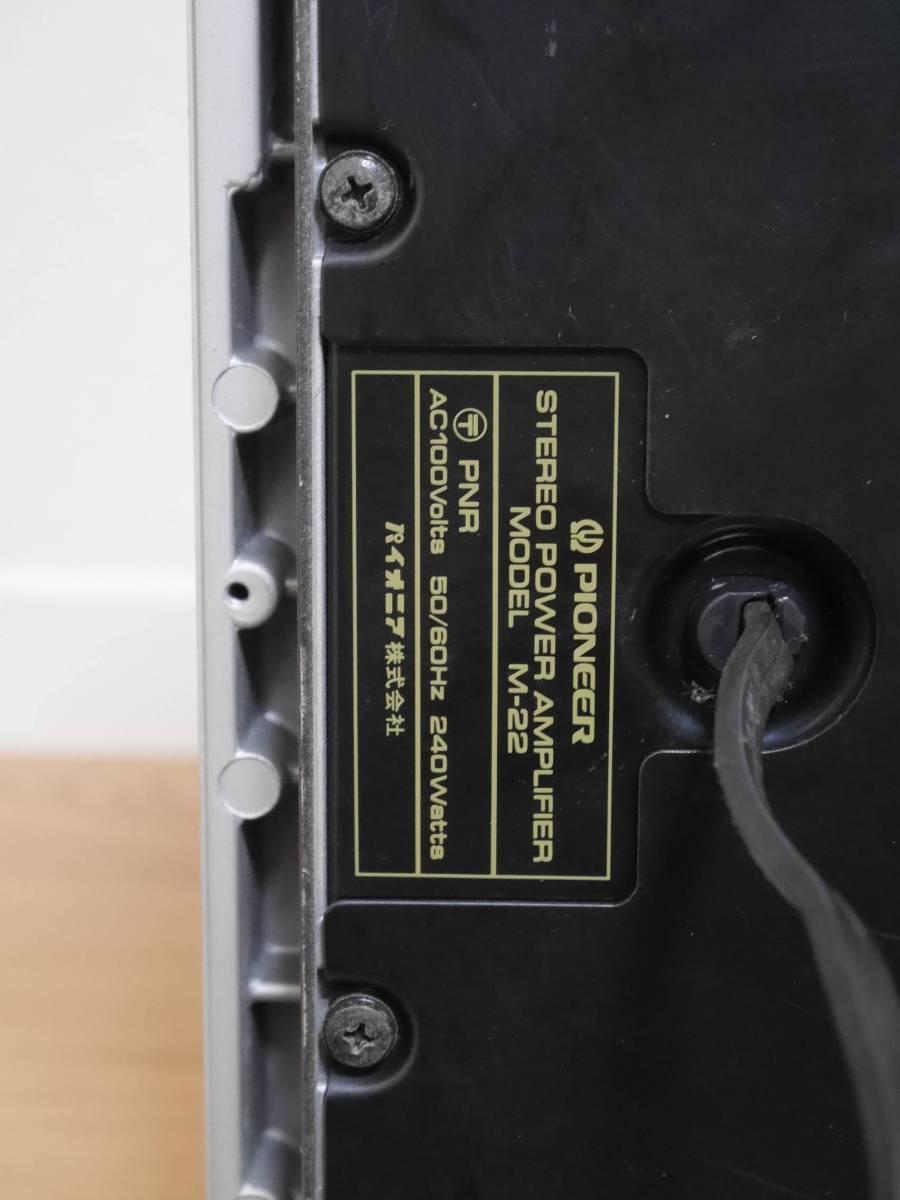 Pioneer パイオニア M-22 アンプ ジャンク品_画像5