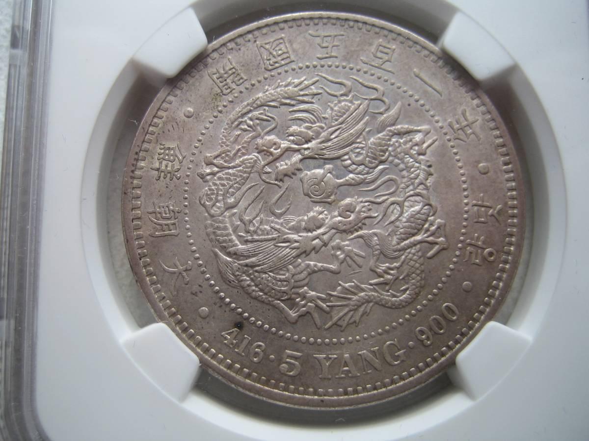 朝鮮 五両銀貨 開国501年 NGC AU58 本物保証