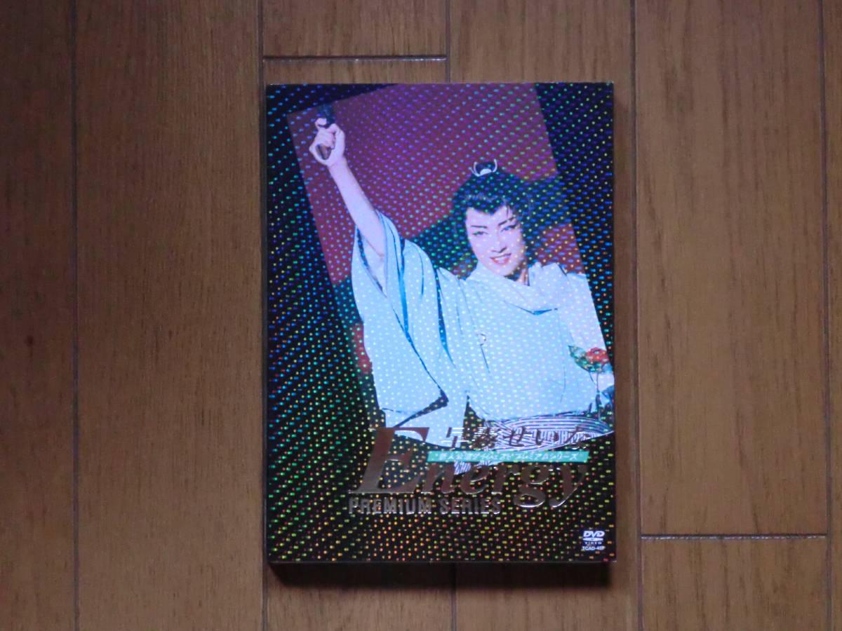 ★美品★宝塚雪組DVD 『新人公演ダイジェスト Energy premium series 』◆早霧せいな 凪七瑠海 鳳翔大 和音美桜 他