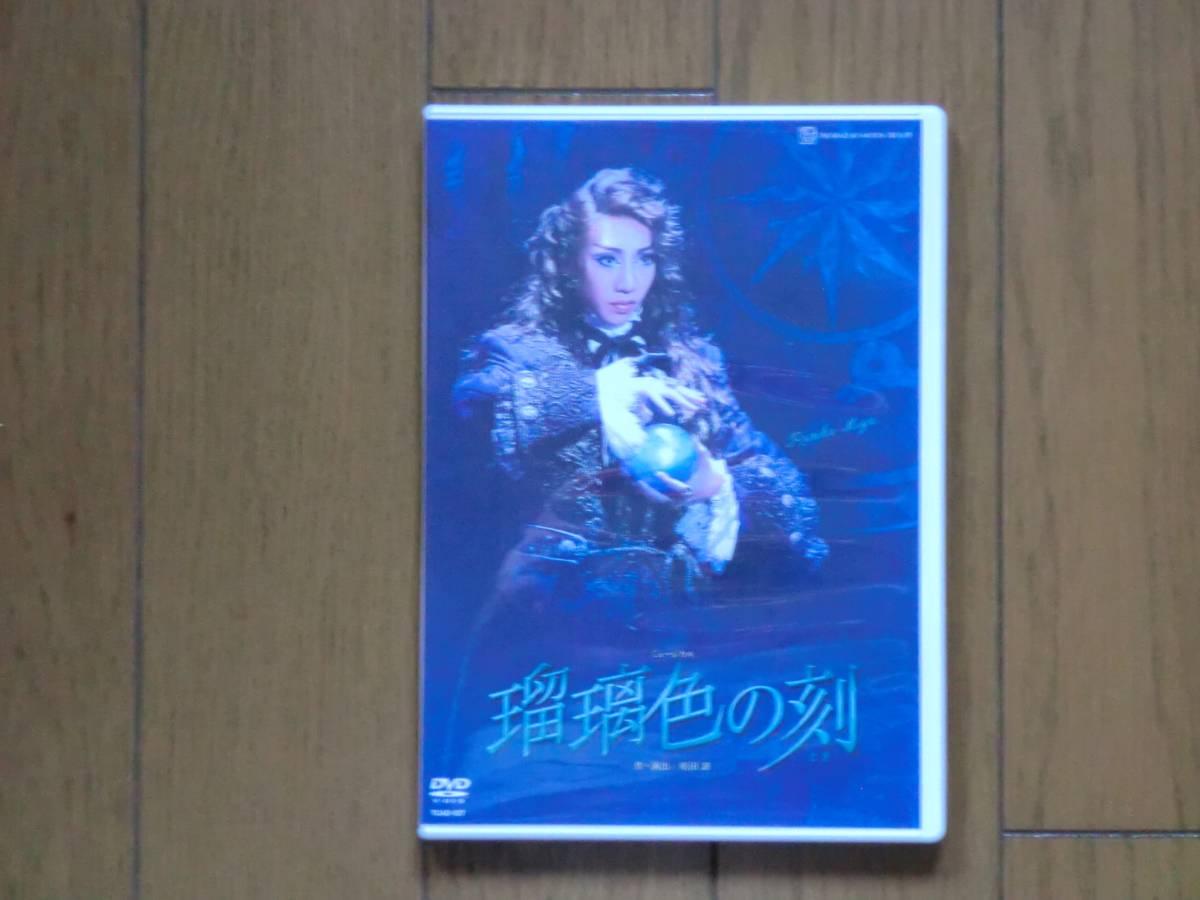 ★美品★宝塚月組DVD 『瑠璃色の刻』◆美弥るりか 月城かなと 海乃美月 他
