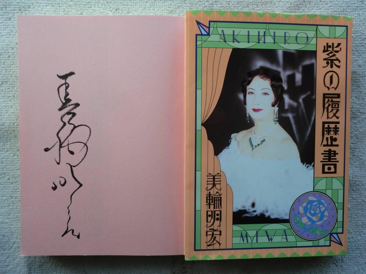 美輪明宏●紫の履歴書●直筆サイン