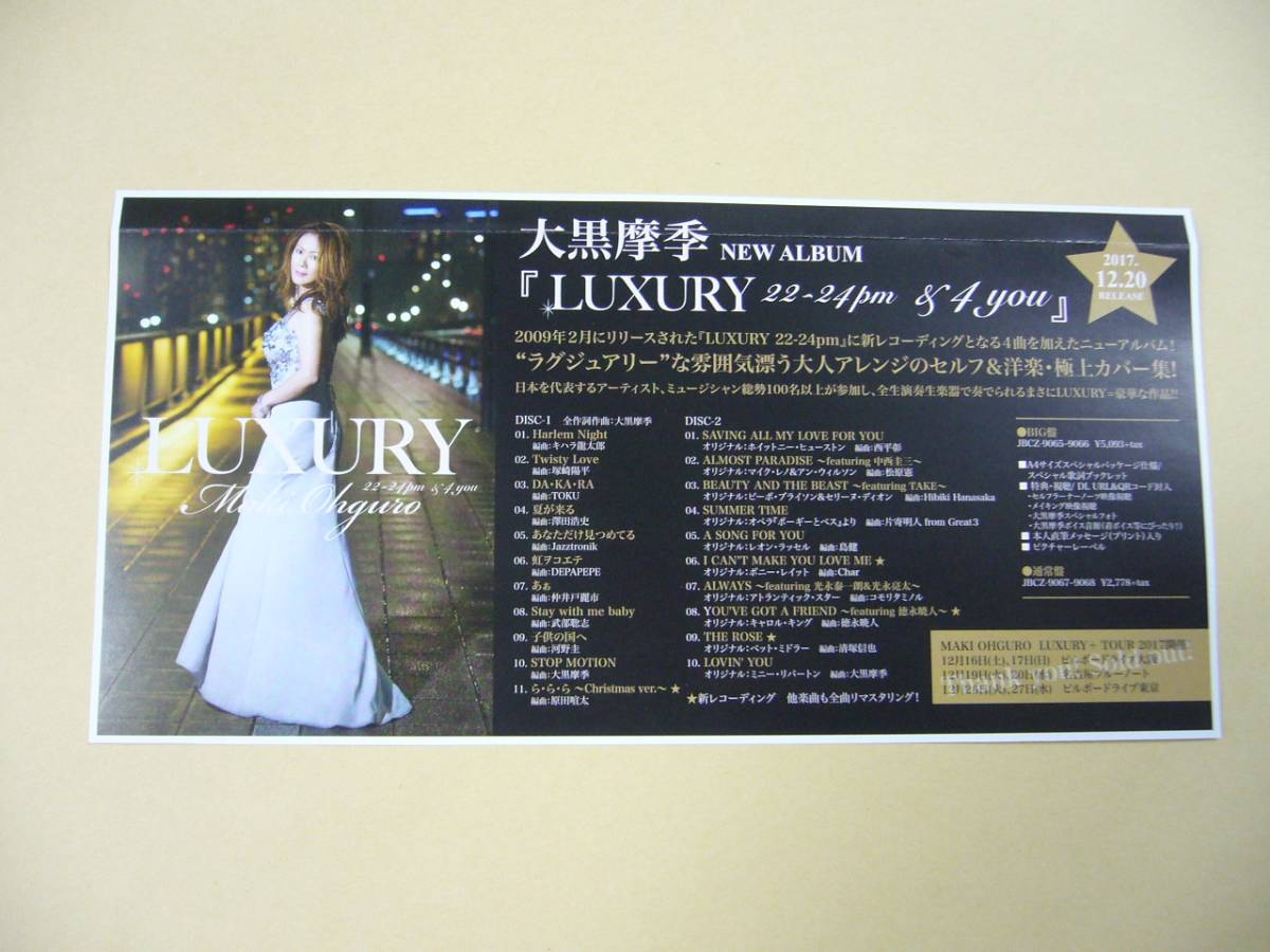 大黒摩季 /LUXURY 22-24pm & 4 you/  告知ポップ