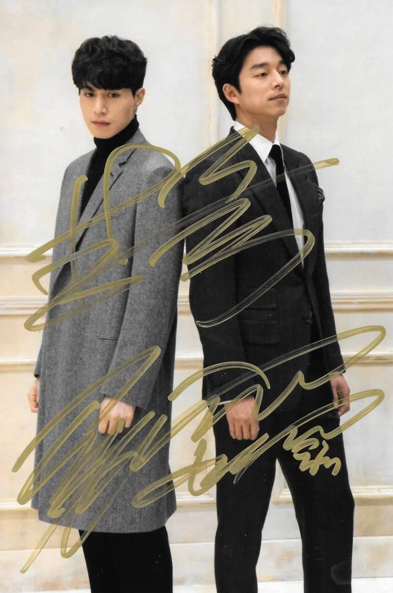 17.3★コン・ユ&イ・ドンウク★「鬼(トッケビ)」直筆サイン入り 公式生写真 620