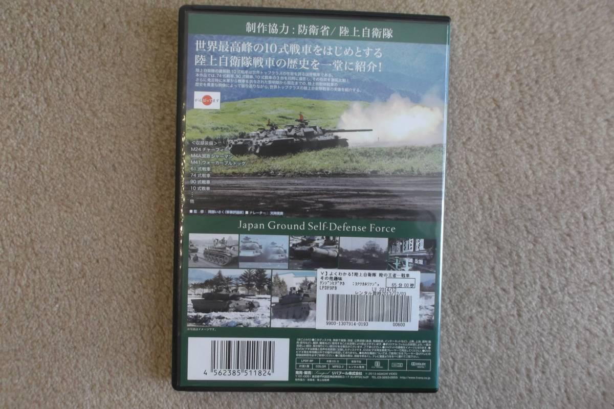 ミリタリーDVD よくわかる陸上自衛隊 陸の王者 日本を守る戦車の歴史_画像2