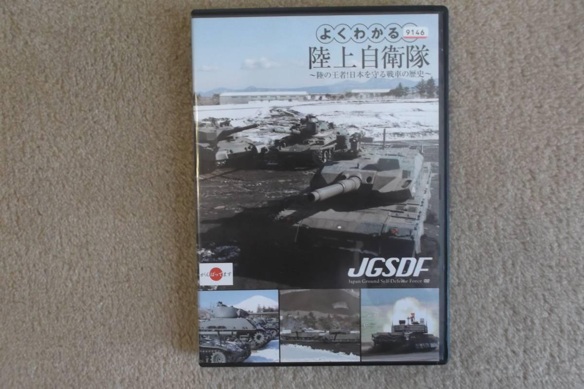 ミリタリーDVD よくわかる陸上自衛隊 陸の王者 日本を守る戦車の歴史