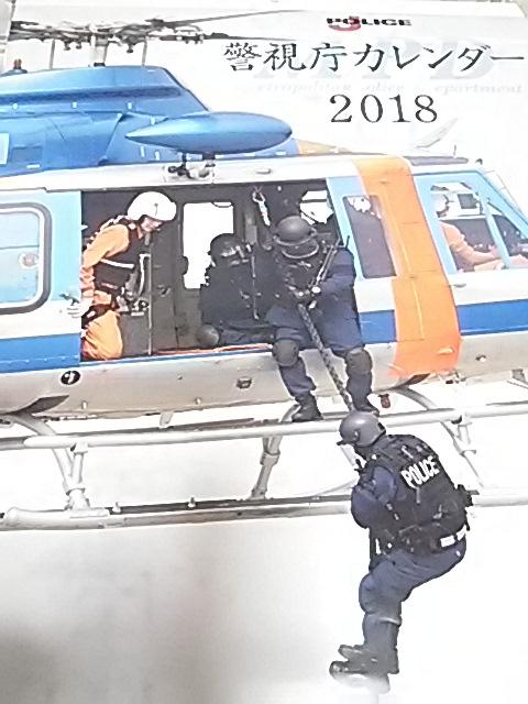 最後の1本! J-Police 2018年 カレンダー 壁掛け B3 CL-404  /警察