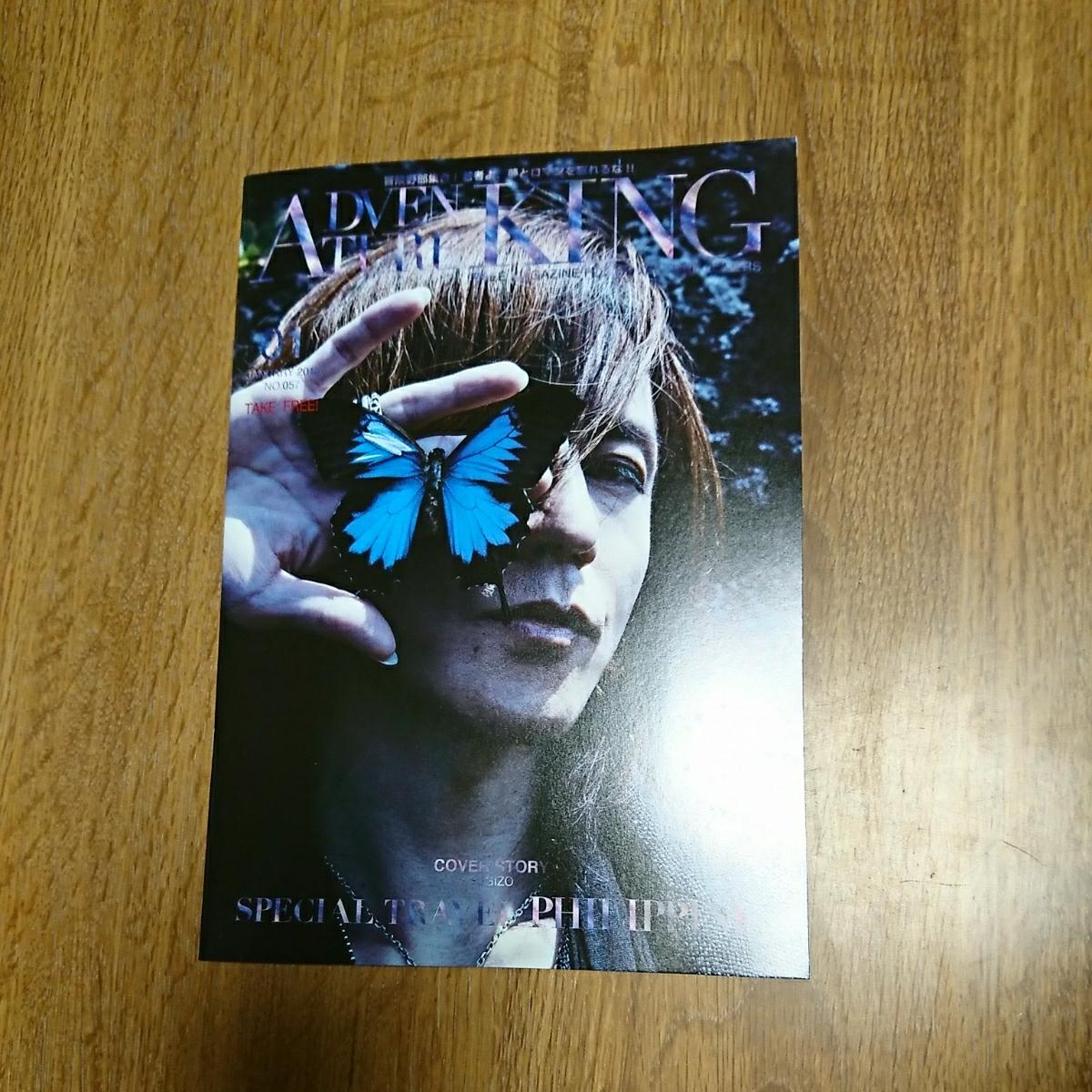 【新品】★ADVENTURE KING No.057★表紙SUGIZO