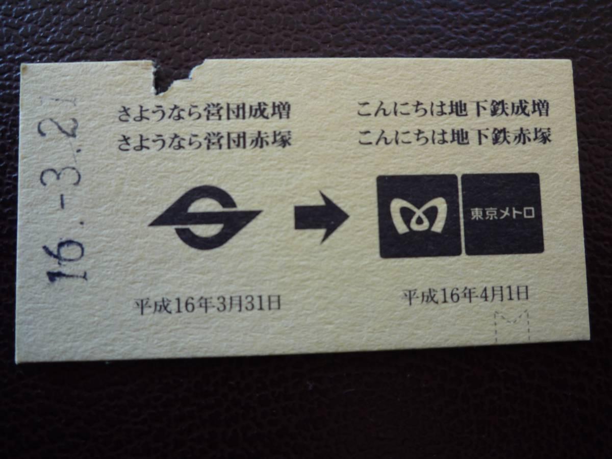 東京メトロ イベント さようなら営団成増・営団赤塚 こんにちは地下鉄成増・地下鉄赤塚