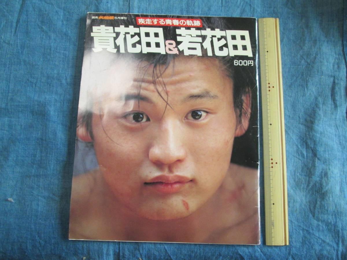 ◆貴花田&若花田(貴乃花・若乃花) 疾走する青春の軌跡◆読売大相撲1991年5月増刊号
