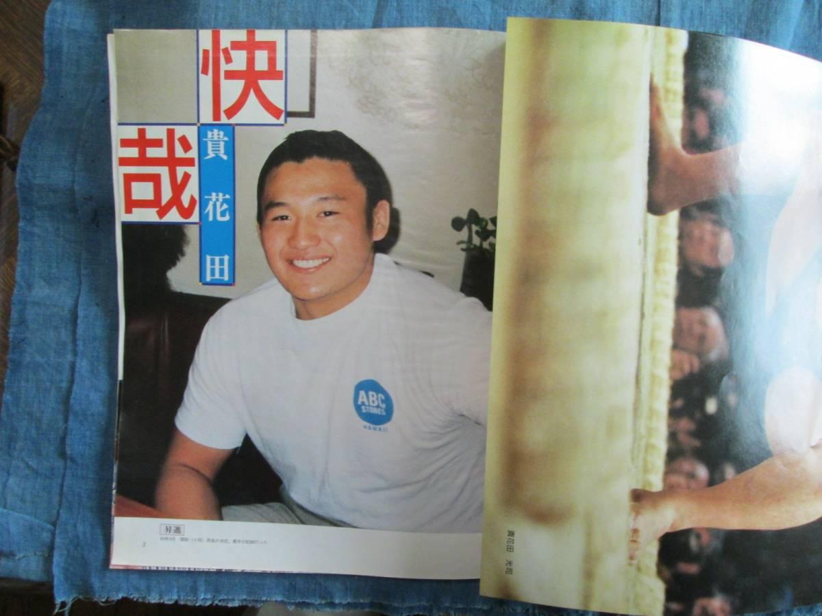 ◆貴花田&若花田(貴乃花・若乃花) 疾走する青春の軌跡◆読売大相撲1991年5月増刊号_画像2