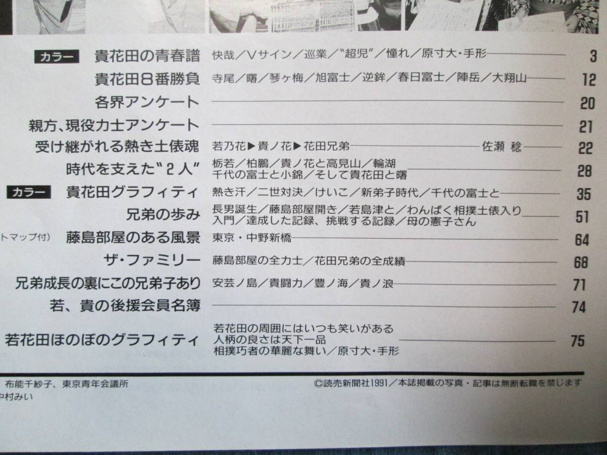 ◆貴花田&若花田(貴乃花・若乃花) 疾走する青春の軌跡◆読売大相撲1991年5月増刊号_画像5