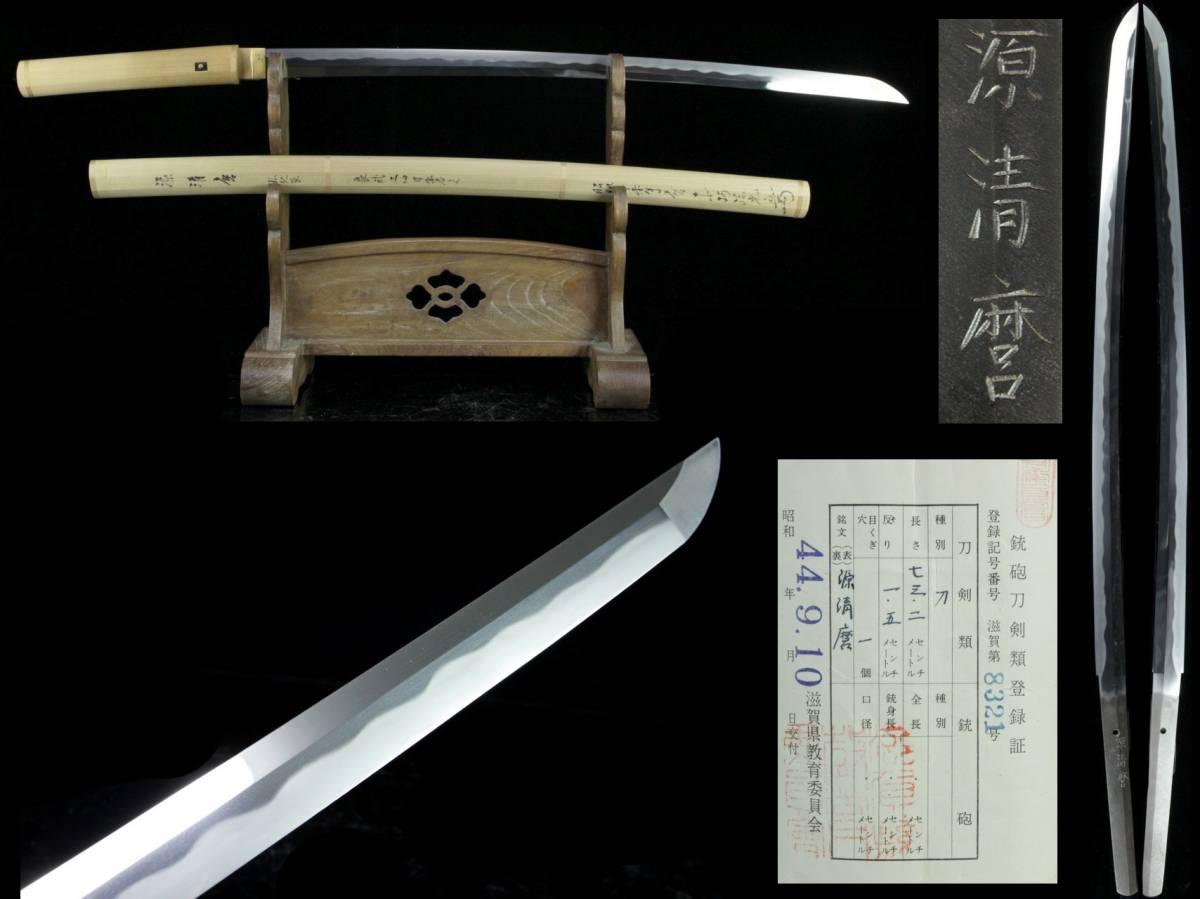 ◆櫟◆ 豪壮刀 源清麿 刀 73.2cm 互の目乱 日本刀 刀剣武具骨董 [YMA18]QSh