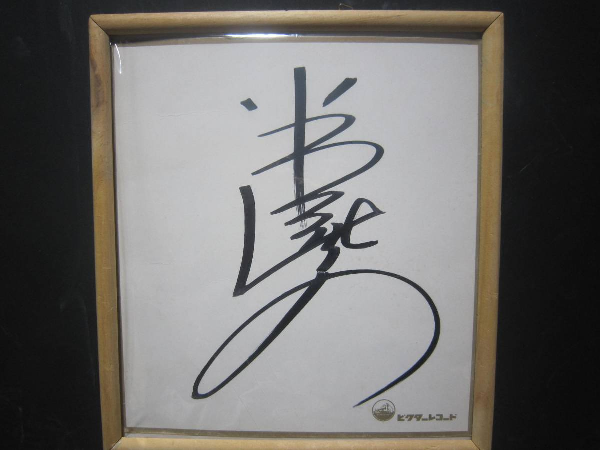 4553 サイン 色紙 歌手 岩崎宏美