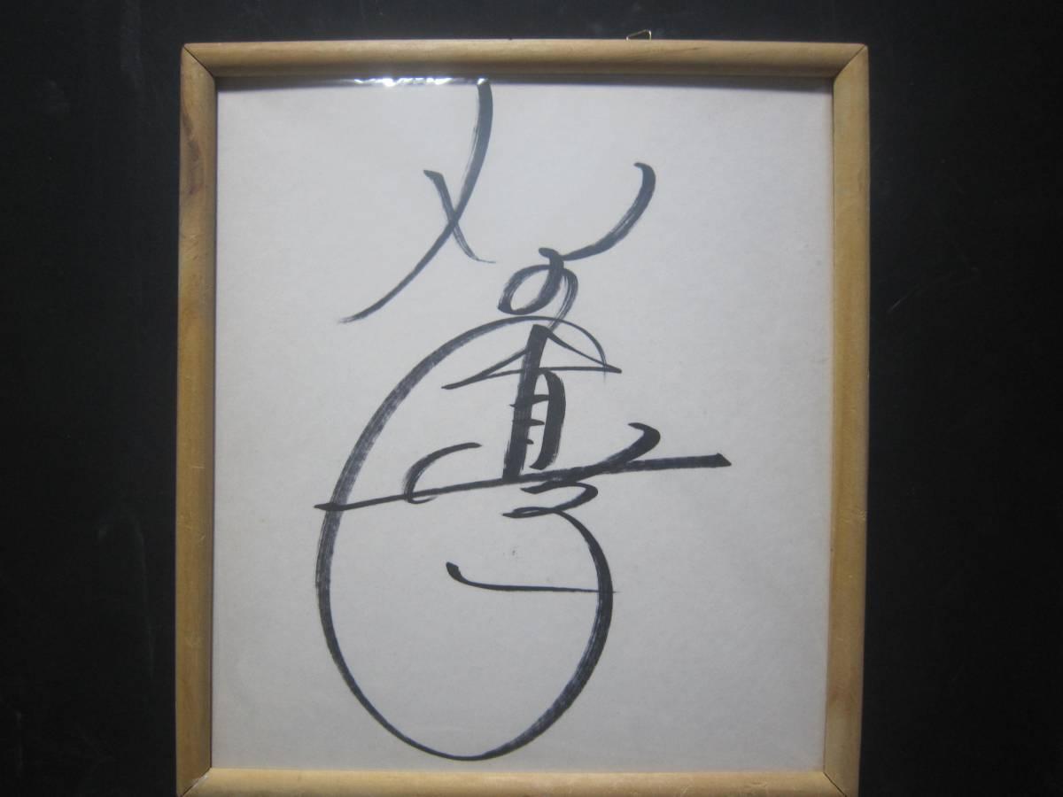 4123 サイン 色紙 歌手 アイドル 石野真子