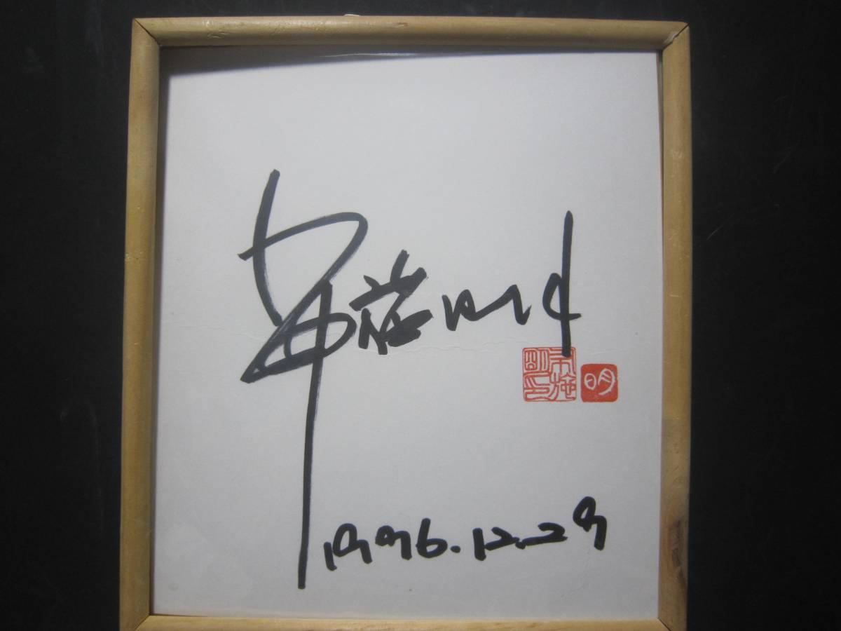 4268 サイン 色紙 歌手 布施明