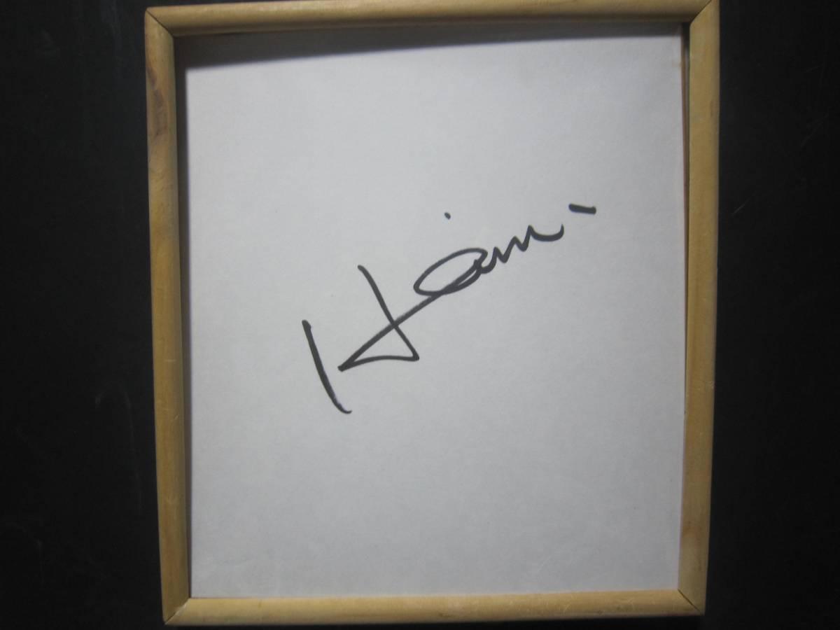 4405 サイン 色紙 タレント ヒロミ