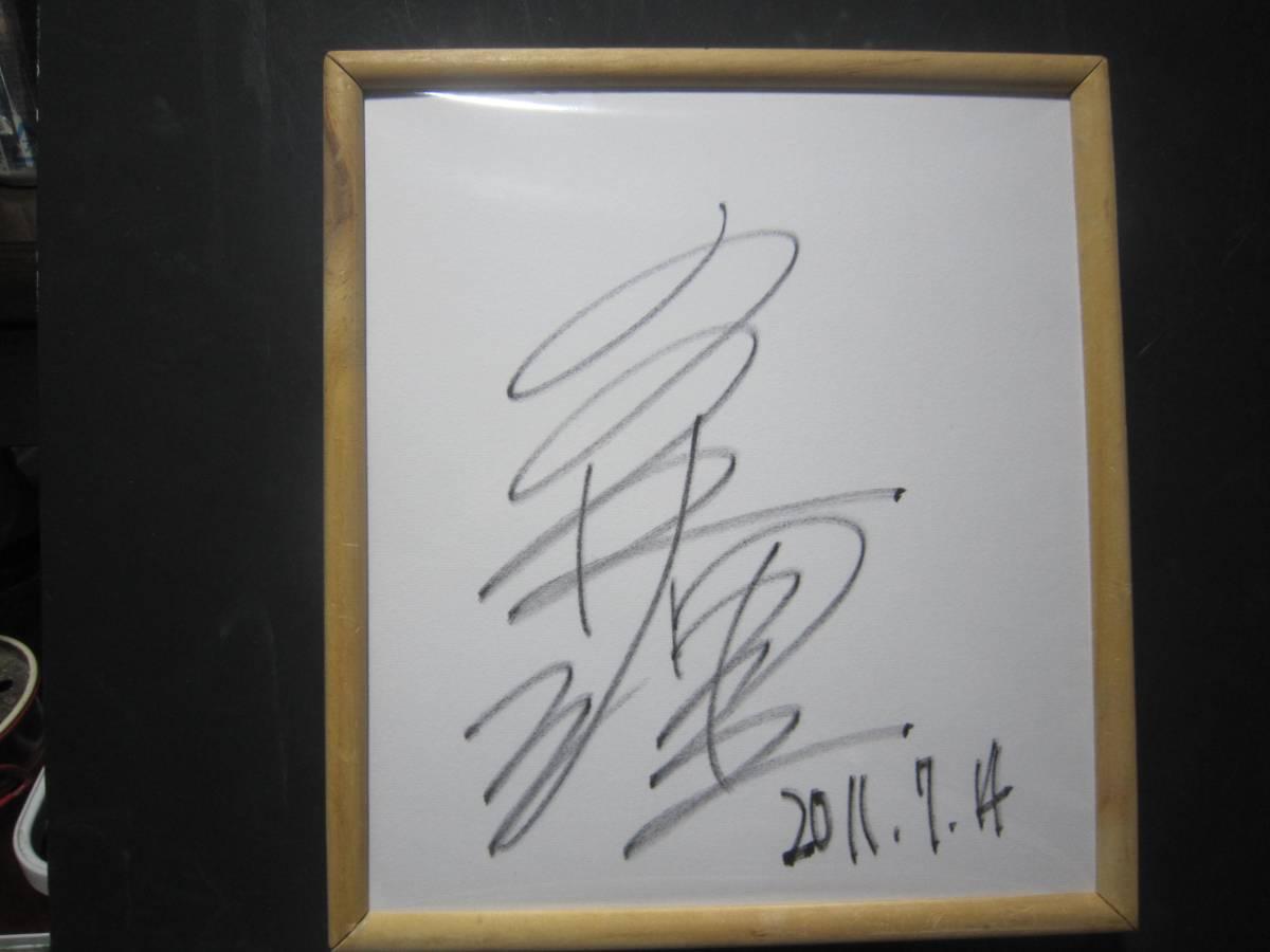 3568 サイン 色紙 俳優 向井理