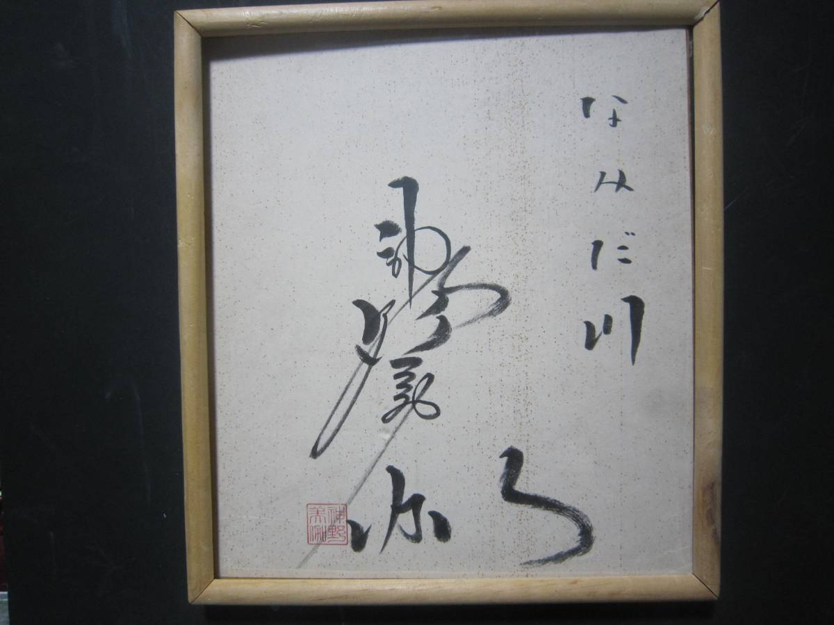 4598 サイン 色紙 演歌歌手 神野美伽 「なみだ川」