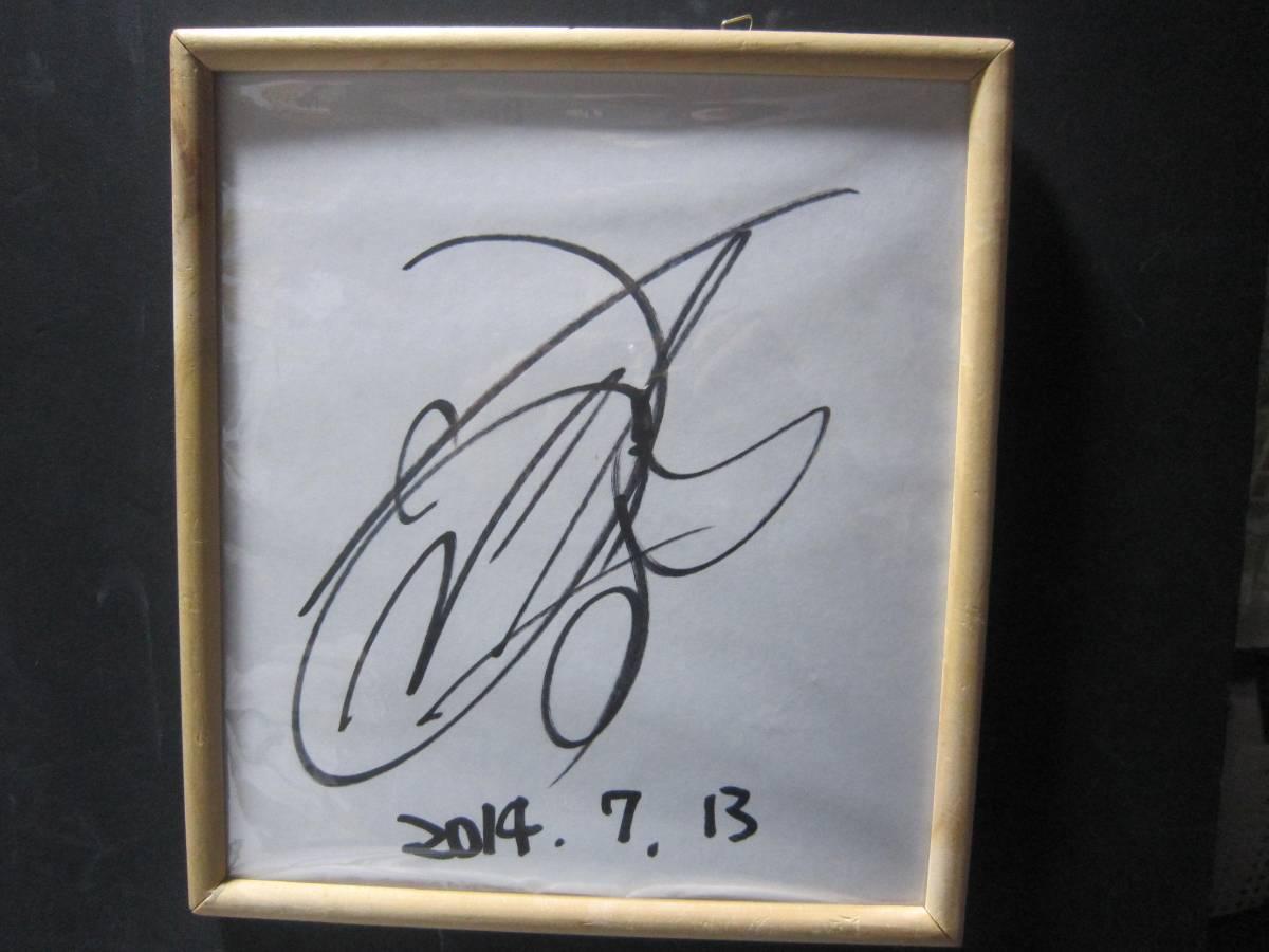3612d サイン 色紙 女優 広瀬すず