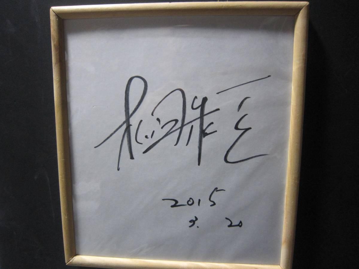 4467 サイン 色紙 女優 松岡茉優