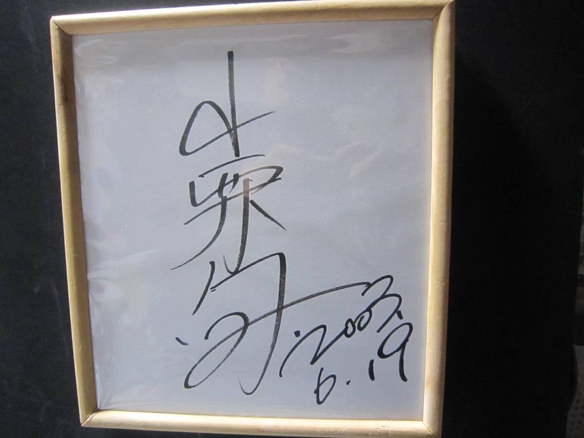 3567b サイン 色紙 俳優 小栗旬