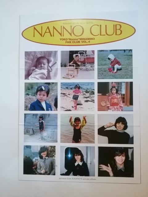 南野陽子 ファンクラブ NANNO CLUB 会報 Vol.4 と 年賀状_画像1