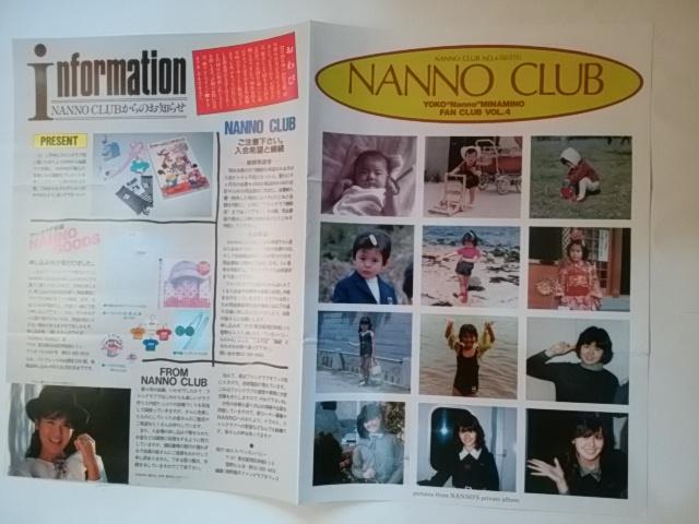 南野陽子 ファンクラブ NANNO CLUB 会報 Vol.4 と 年賀状_画像2