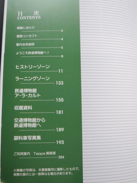 図録 鉄道博物館THE RAILWAY MUSEUM 2007 (東日本鉄道文化財団)_画像2
