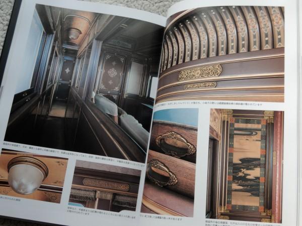図録 鉄道博物館THE RAILWAY MUSEUM 2007 (東日本鉄道文化財団)_画像4