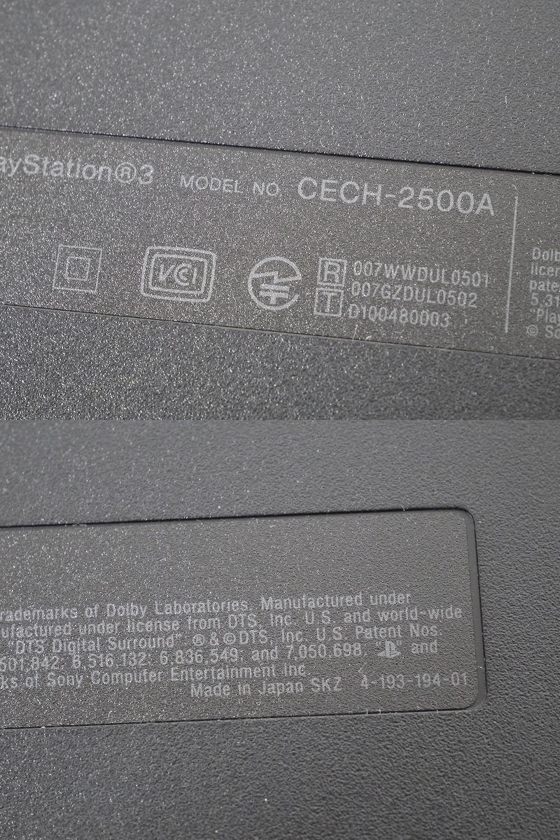 1円~★SONY PS3 (160GB) CECH-2500A 本体 動確済 オマケ付(ジャンクソフト5本) ① (3987)_画像7