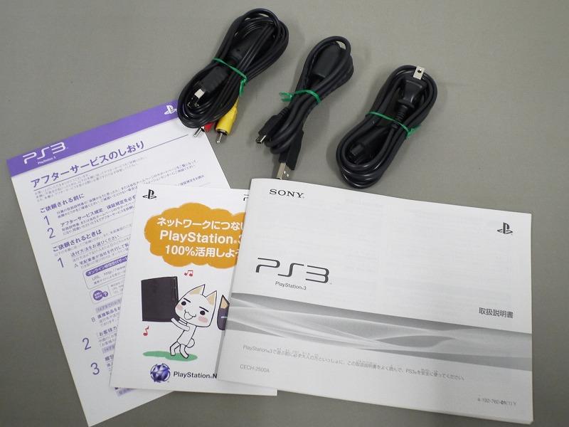 1円~★SONY PS3 (160GB) CECH-2500A 本体 動確済 オマケ付(ジャンクソフト5本) ① (3987)_画像3