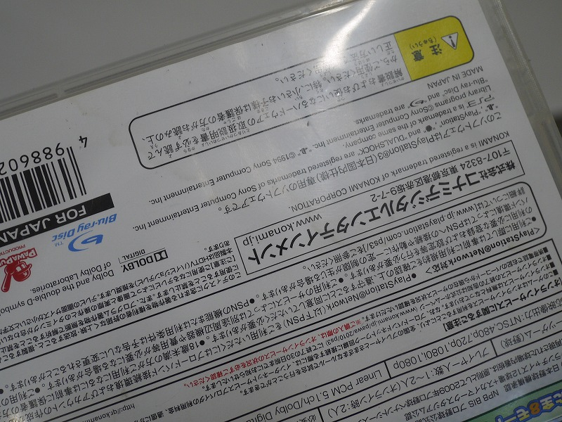 1円~★SONY PS3 (160GB) CECH-2500A 本体 動確済 オマケ付(ジャンクソフト5本) ① (3987)_画像10