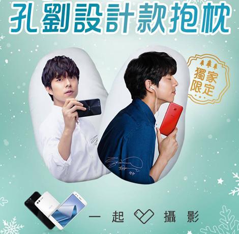 ◆レア限定◆ コン・ユ ASUS ZenFone 4 抱き枕 A