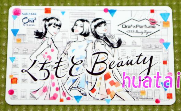 ◆限定品◆ Perfume パフューム Ora2 台湾悠遊カード ICカード ヨウヨウカー