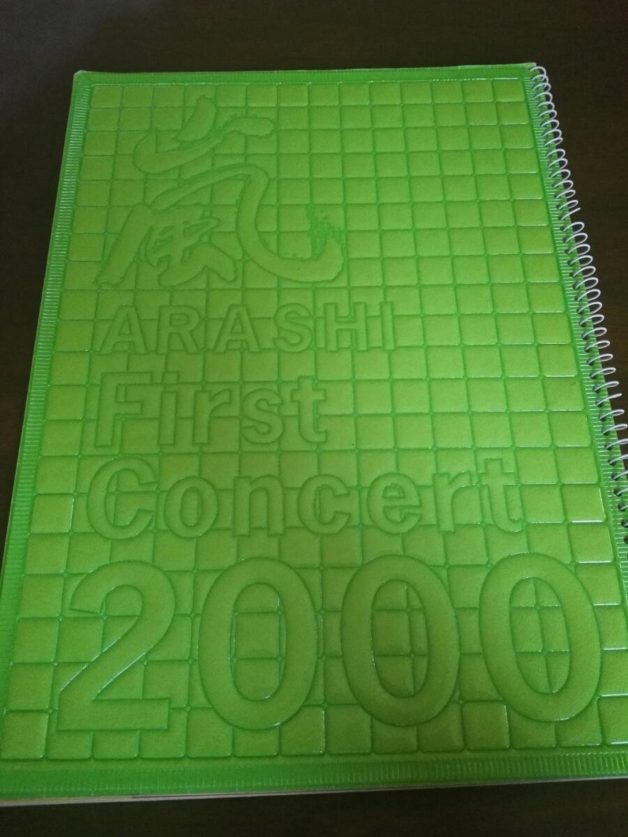 嵐 ジャニーズJr. 2000 コンサートパンフレット