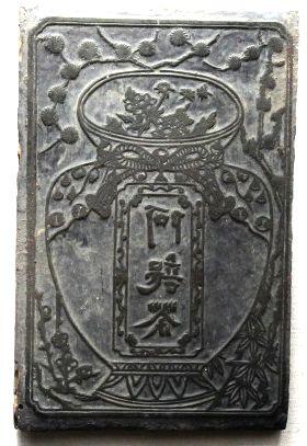 商標版木 「阿部茶」 静岡のお茶ラベルの版木 一枚 _画像4