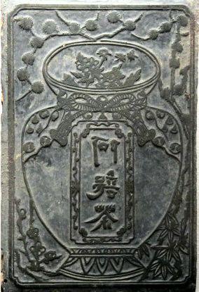 商標版木 「阿部茶」 静岡のお茶ラベルの版木 一枚