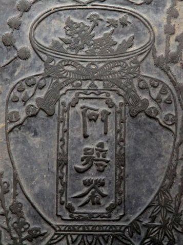 商標版木 「阿部茶」 静岡のお茶ラベルの版木 一枚 _画像2