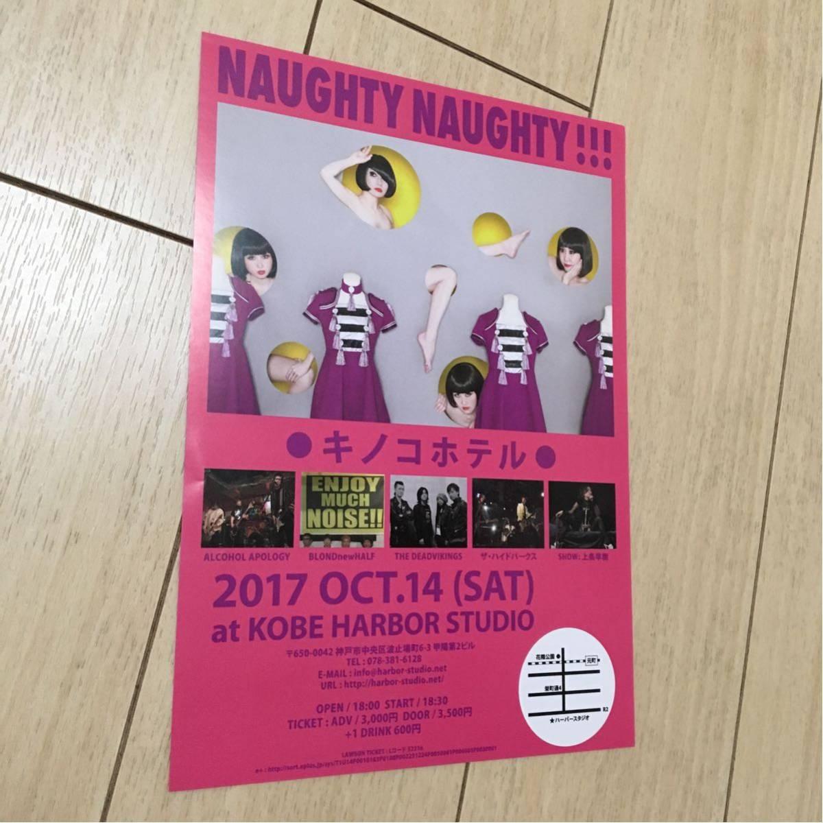 キノコホテル ライブ 告知 チラシ 神戸 ハーバー スタジオ harbor stuaio naughty naughty!!! サイケ ガレージ バンド