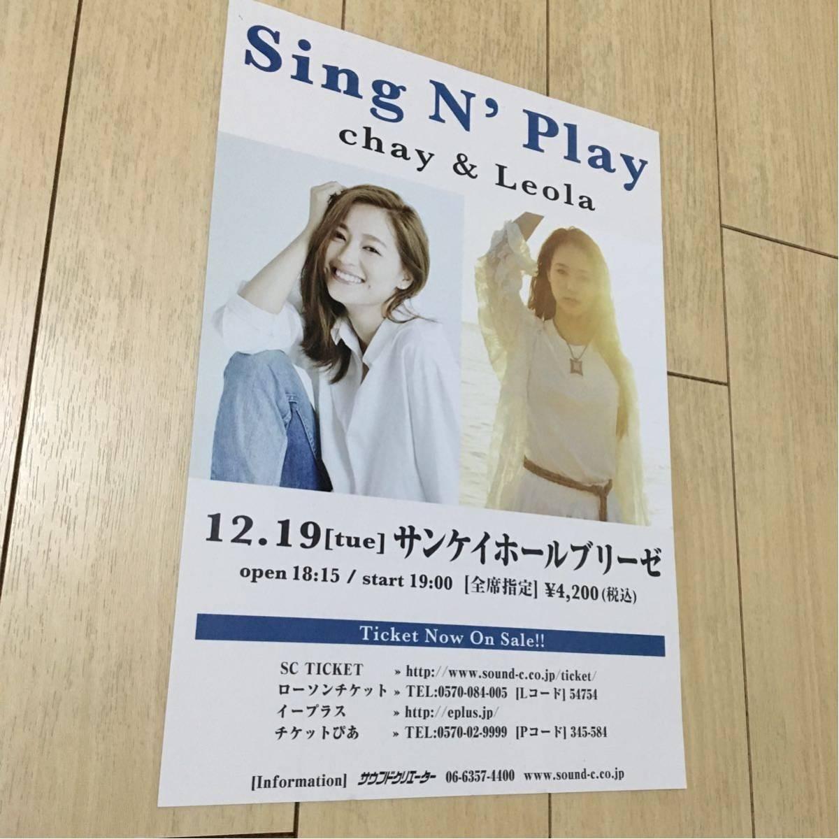 chay & leola ライブ コンサート 告知 チラシ 大阪 サンケイホール ブリーゼ 2017 チャイ sing n' play
