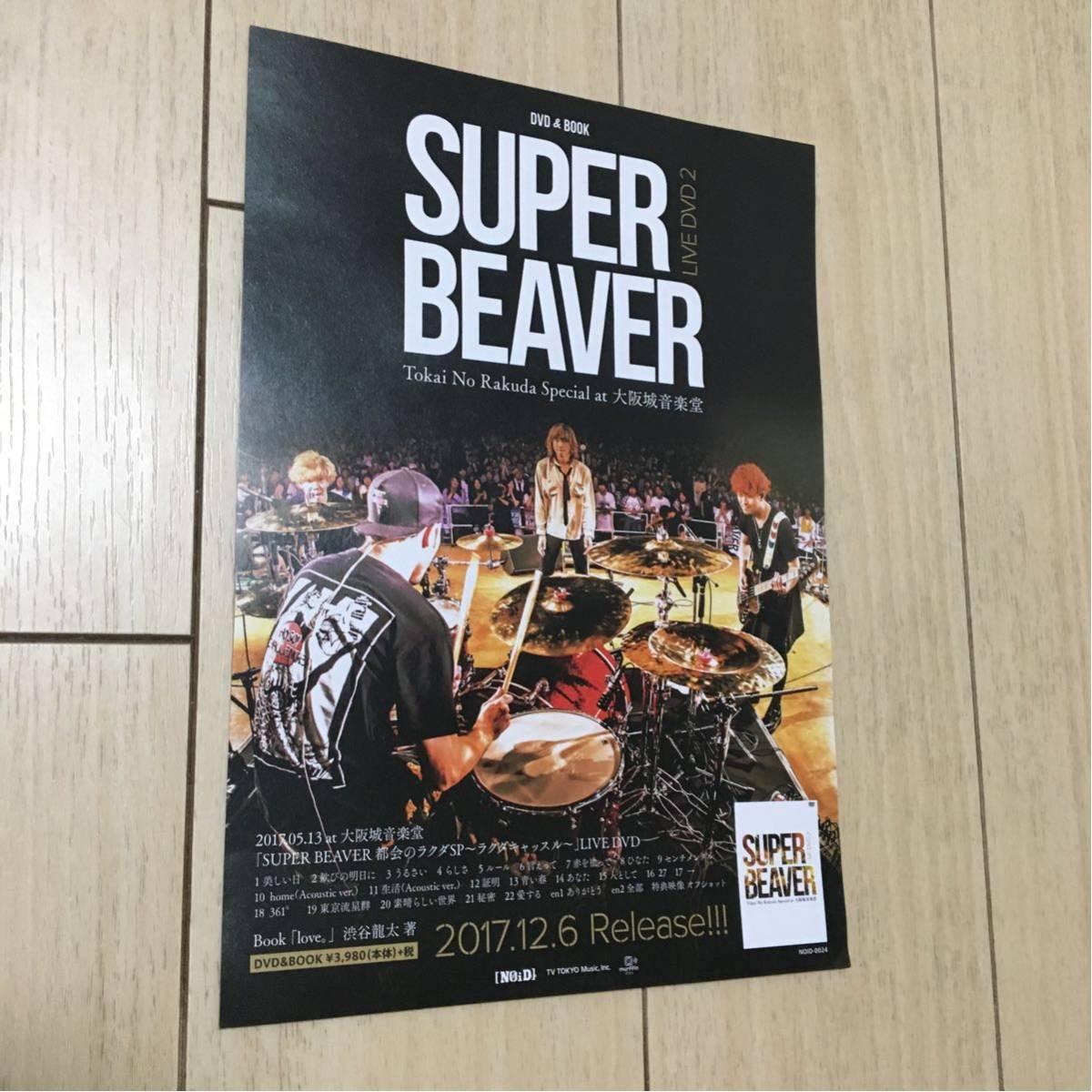 スーパー ビーバー super beaver live dvd 2017 大阪城音楽堂 ライブ 告知 チラシ 発売 都会のラクダ sp