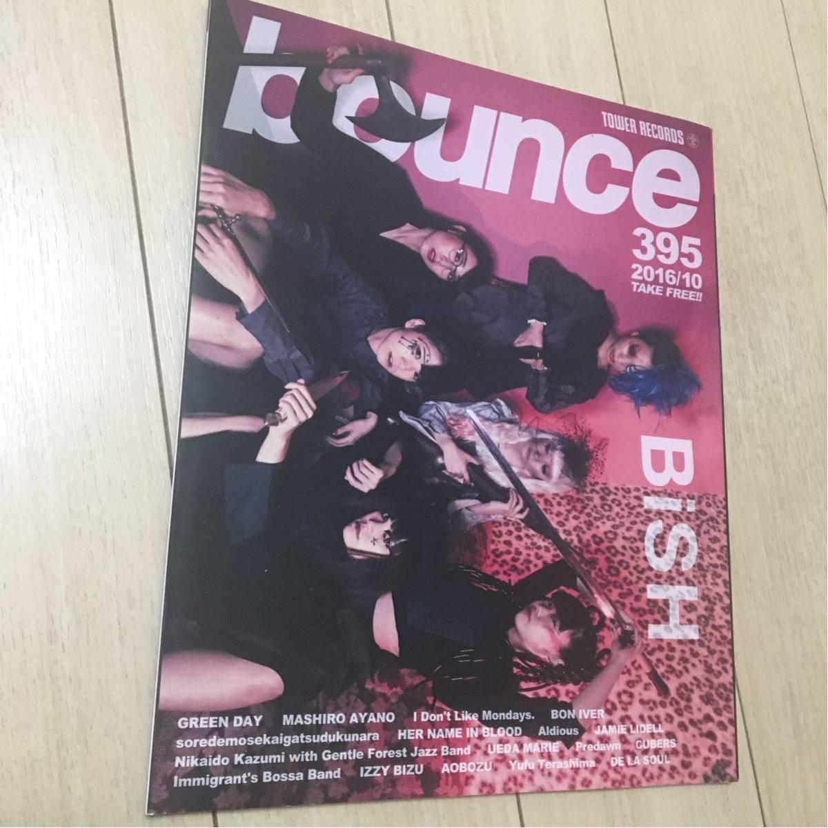 バウンス bounce フリーペーパー タワーレコード タワレコ 表紙 bish アイドル グリーンデイ green day 2016