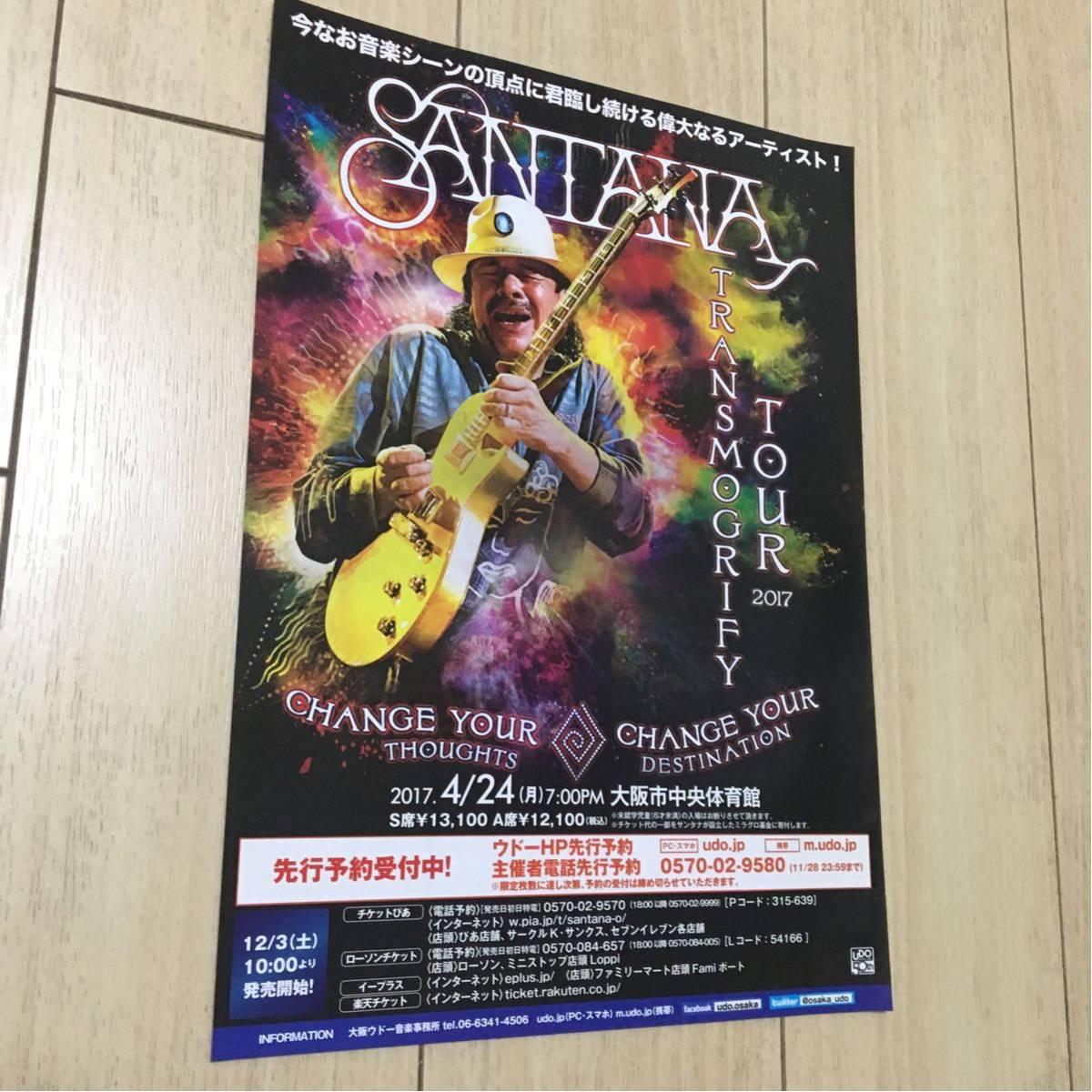 サンタナ santana transmogrify tour ライブ 告知 ツアー 2017 大阪 大阪市中央体育館 ギター コンサート