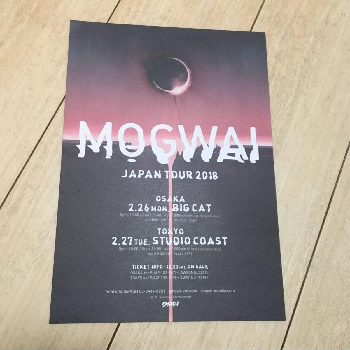 モグワイ mogwai japan tour 2018 来日 ライブ 告知 チラシ ポスト ロック バンド