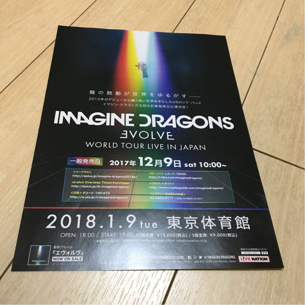 イマジン・ドラゴンズ imagine dragons 2018 来日 ライブ 告知 チラシ 東京 東京体育館 world tour live in japan
