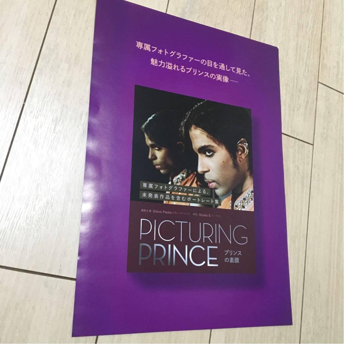 プリンス prince picturing プリンスの素顔 発売 告知 チラシ 2017 r&b ブラック ミュージック ダンス 写真集
