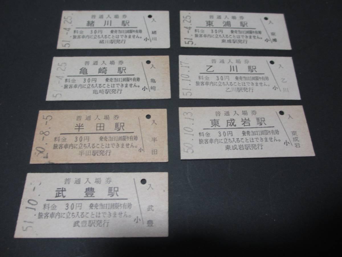 ◆切符 30円入場券 武豊線 7種