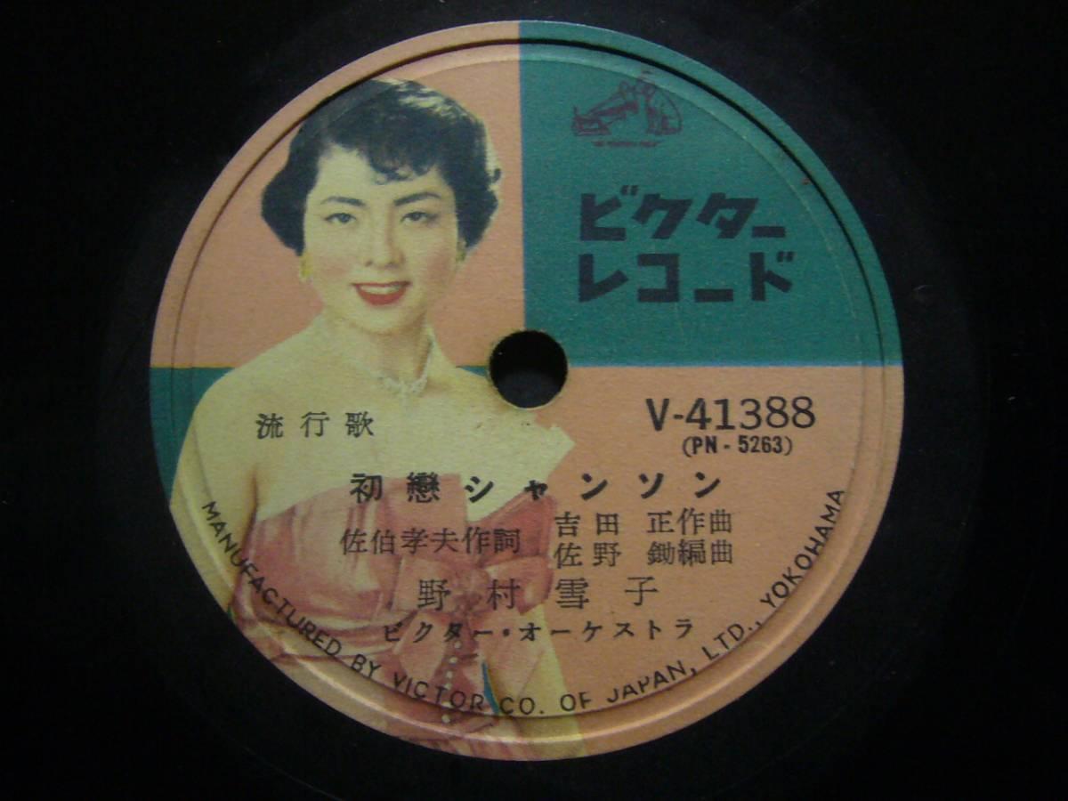 ■SP盤レコード■ヘ360(A) 野村雪子 初恋シャンソン アラ、どういうふう_画像1